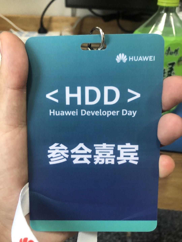 参加华为HDD 的一天
